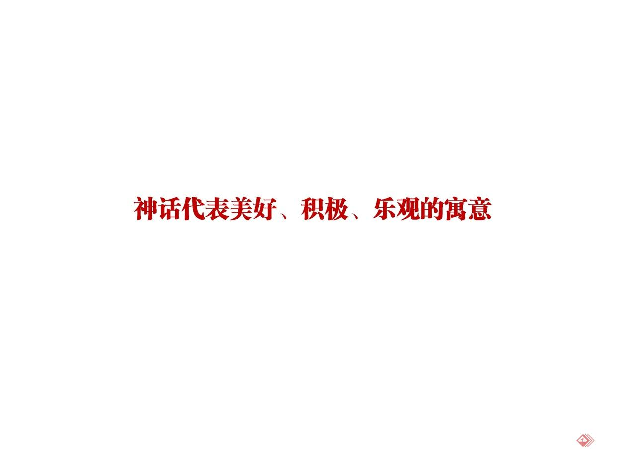 中华黄河文化园20160621_页面_46