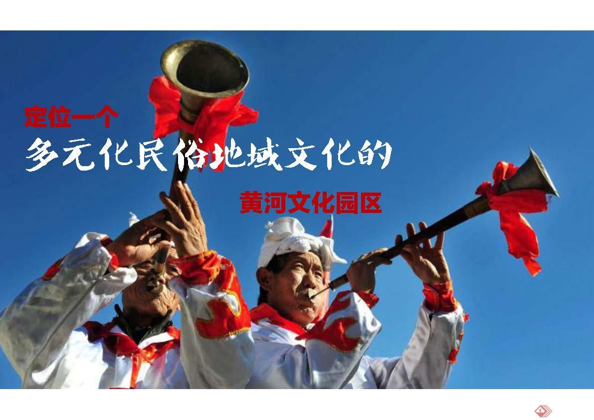 中华黄河文化园20160621_页面_51