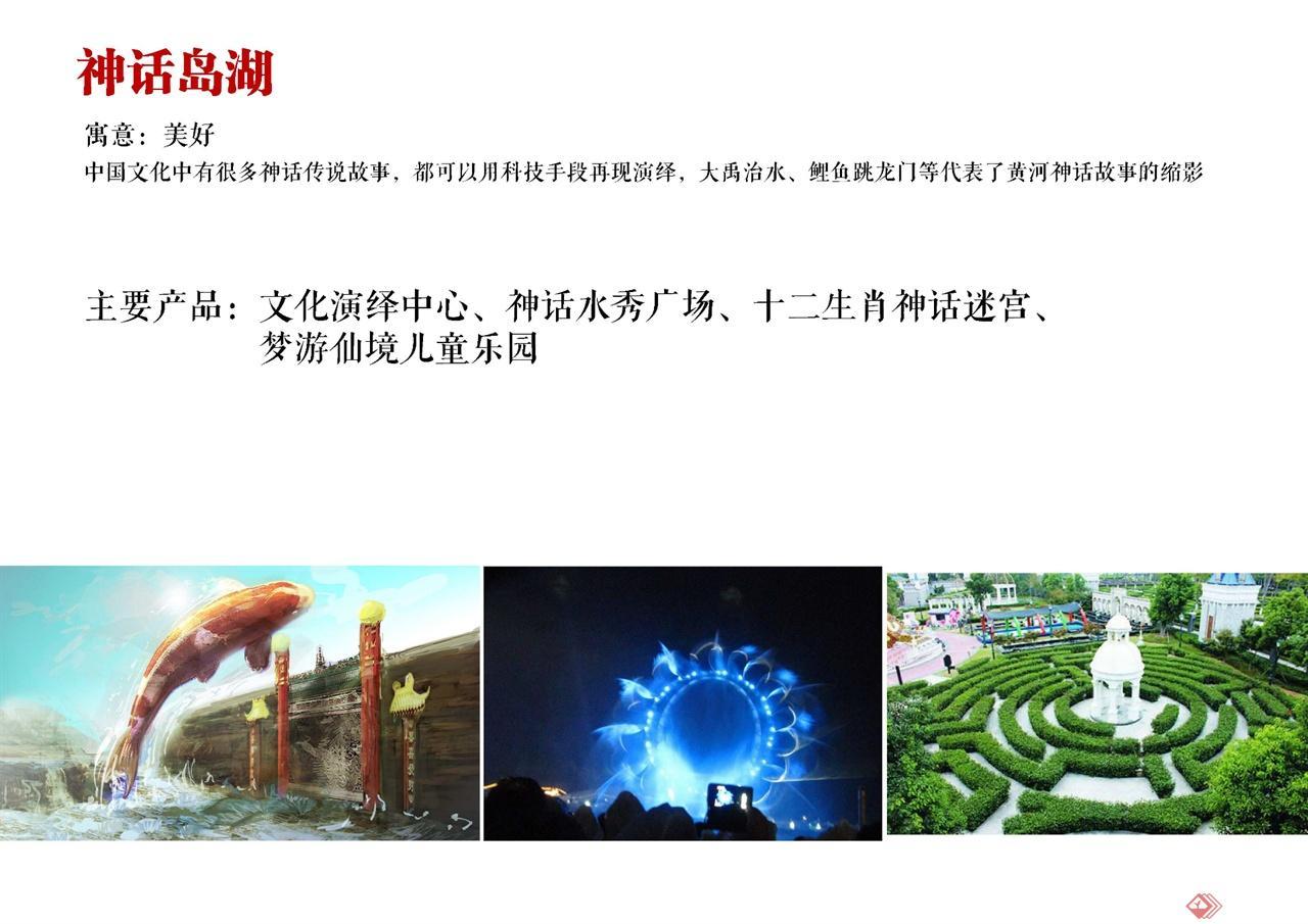 中华黄河文化园20160621_页面_59