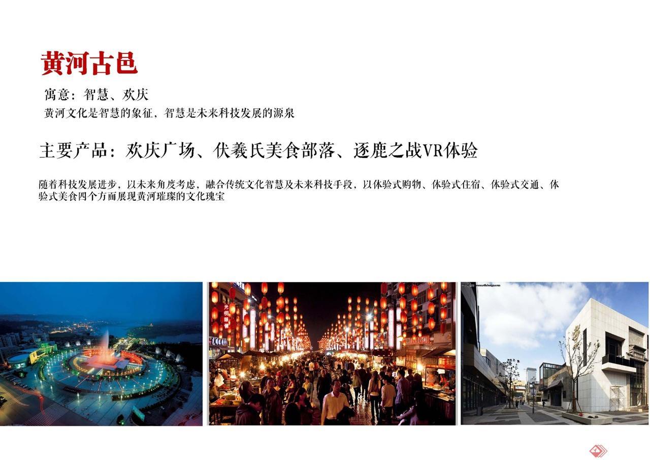 中华黄河文化园20160621_页面_64