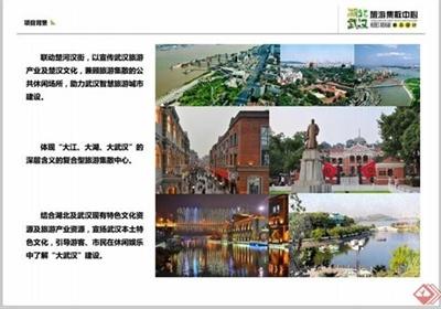 湖北武汉旅游商业街设计方案高清文本
