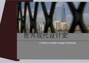 世界现代设计史介绍教学课件