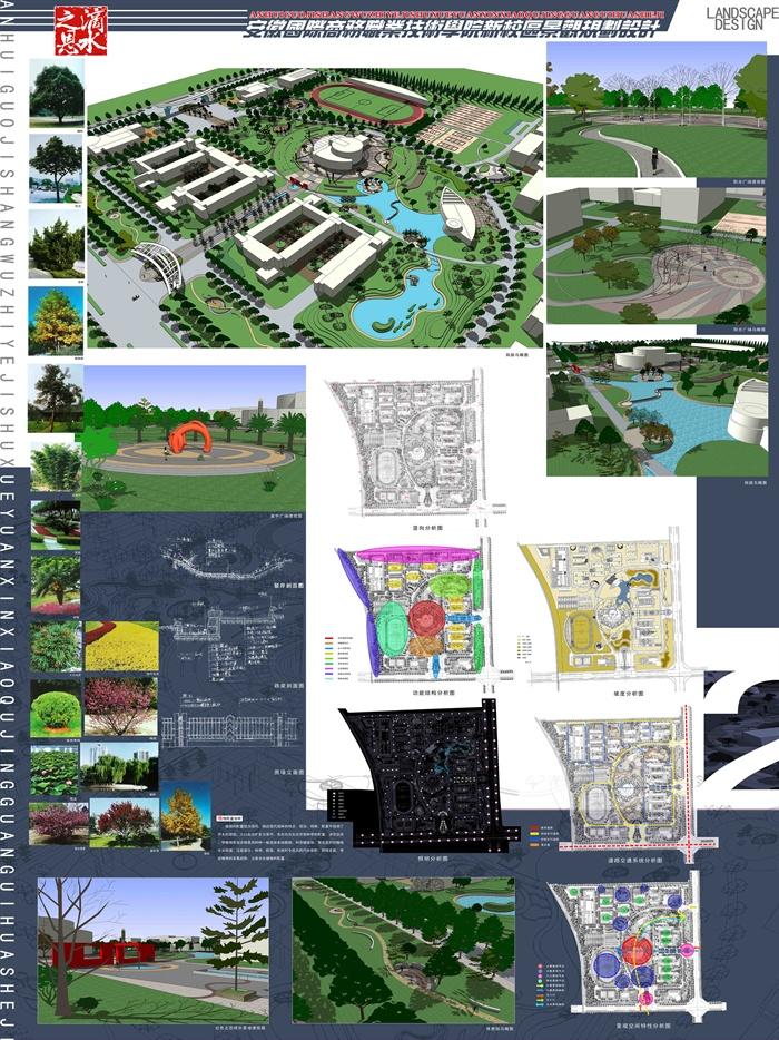 建筑学作业排版(1)