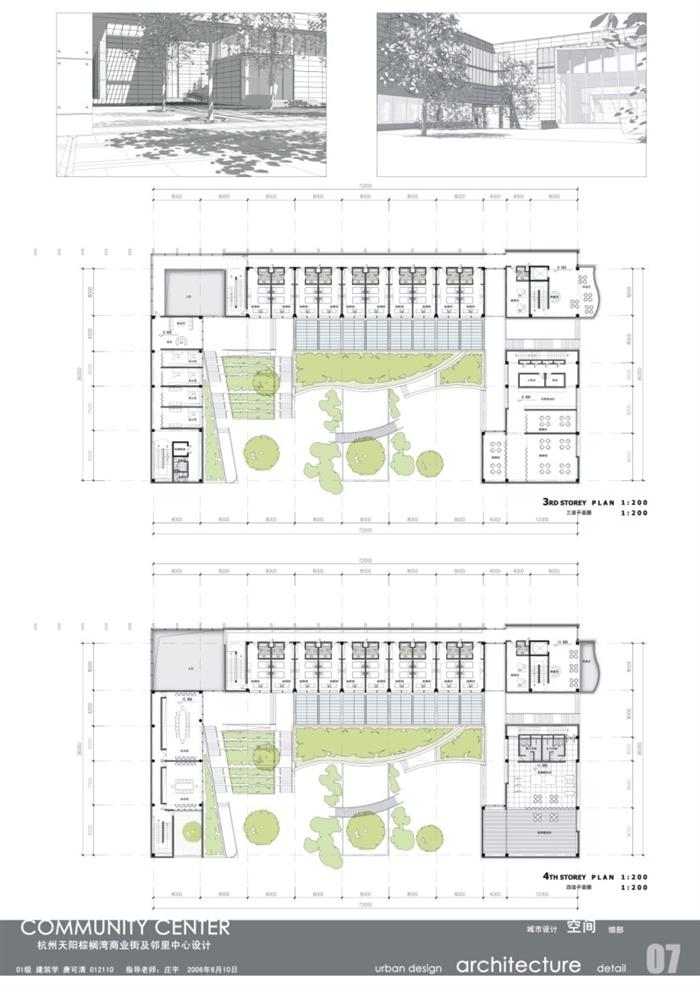建筑学作业排版(5)