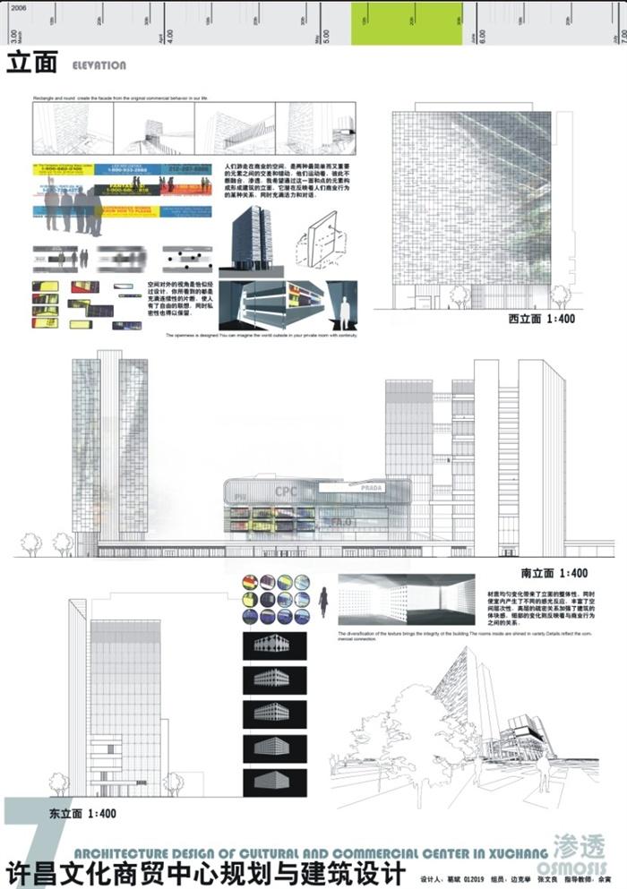 建筑学作业排版(7)