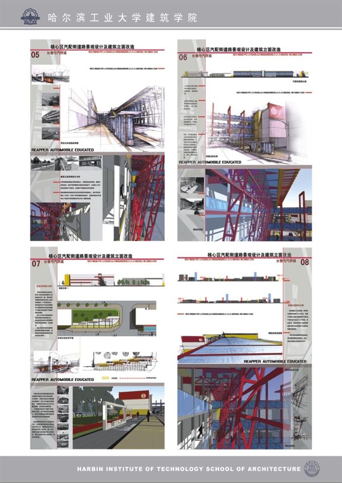 建筑学作业排版(10)