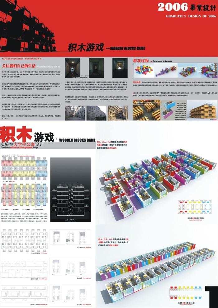 建筑学作业排版(11)
