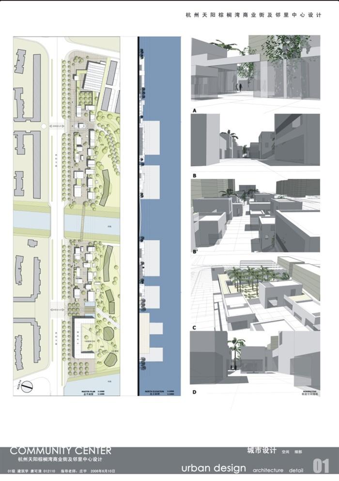建筑学作业排版(12)