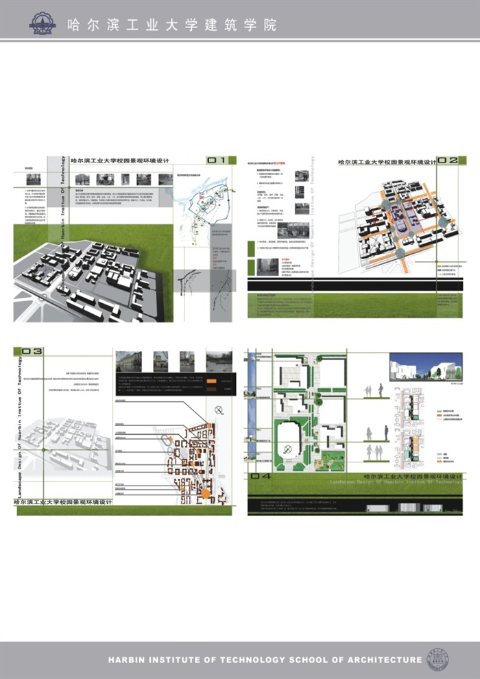 建筑学作业排版(13)
