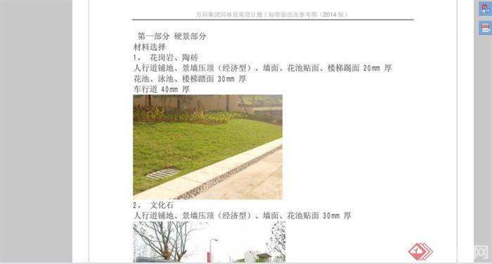 万科集团园林景观设计施工标准做法(2014版)(1)