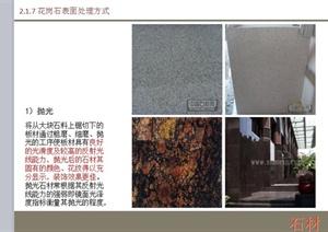 多种石材材料研究PPT