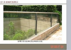 栏杆材料研究PPT素材