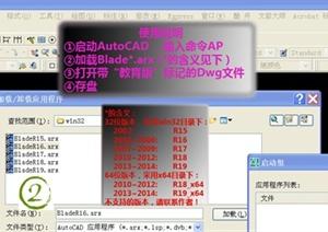CAD软件去除教育版文?#26893;?#20214;