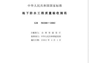 建筑工程施工质量验收规范pdf格式文本