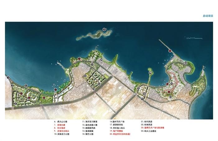 某渔港风情小镇项目策划及概念规划设计方案高清pdf文本,该方案文本制作详细,包含了鸟瞰效果图设计,文本规划详细合理,有需要请自行下载使用。