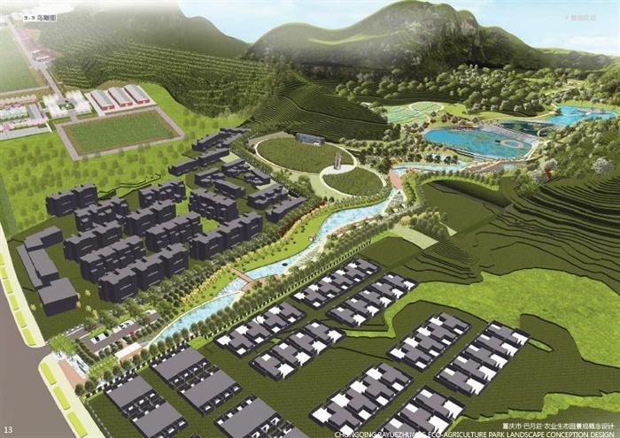 重庆巴月庄生态农业公园景观概念设计方案高清文本