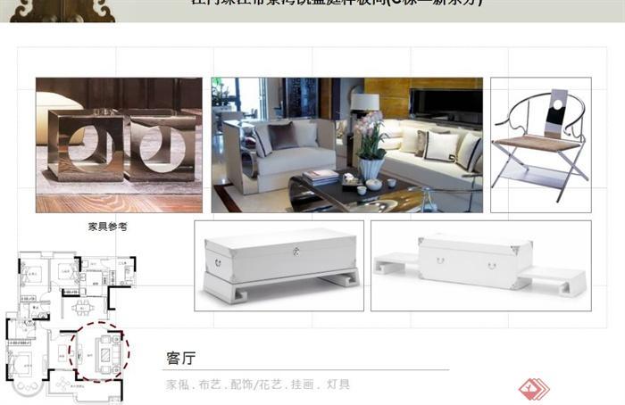 某现代风格住宅室内样板间概念方案ppt文本(2)