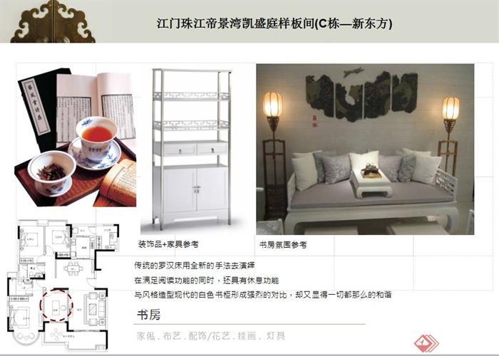 某现代风格住宅室内样板间概念方案ppt文本(4)