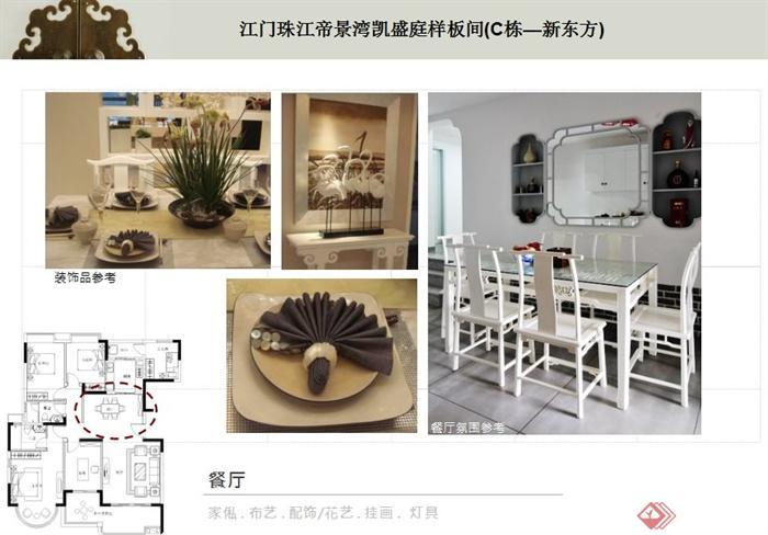 某现代风格住宅室内样板间概念方案ppt文本(3)