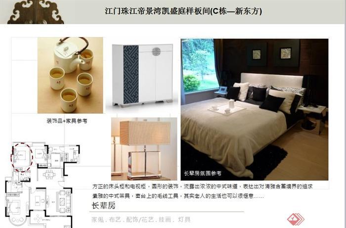 某现代风格住宅室内样板间概念方案ppt文本(5)