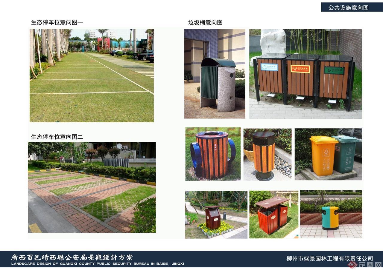 17生态车位和垃圾桶意向