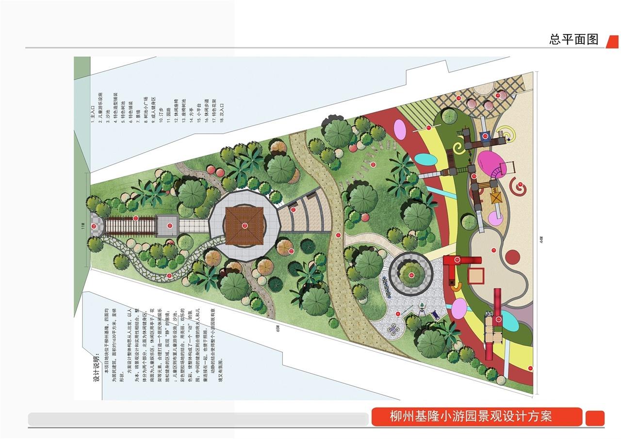 柳州市基隆小游园景观设计