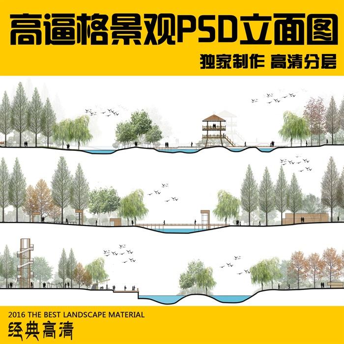 现代风格国外公园滨水景观psd立面图[原创]