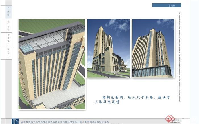 上海某现代医院建筑设计高清文本