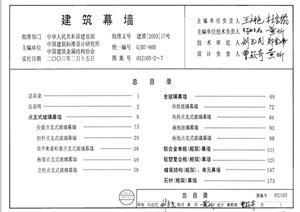 建筑幕墙详细pdf文本