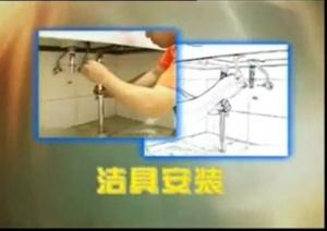 施工工藝——潔具安裝視頻資料