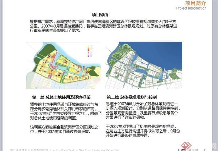 连云港滨海新区总体景观设计ppt方案[原创]图片