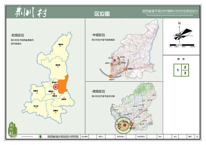 陕西省渭南市富平县某村村庄规划设计方案
