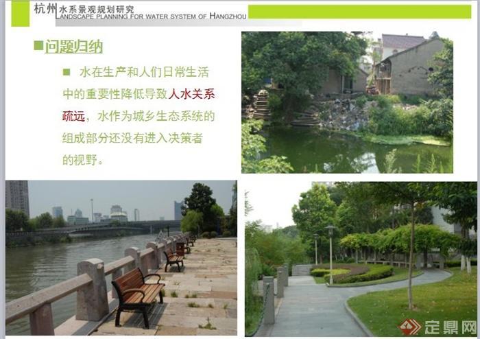 杭州市水系景观规划研究PPT文本