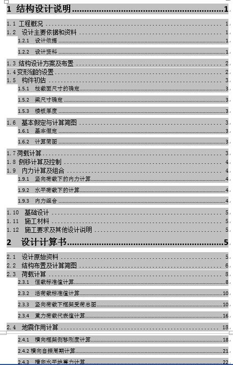 框架結構四層教學樓全套畢業設計(含建筑結構圖,任務書,開題報告