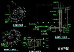 半圆形景观廊架设计cad施工图