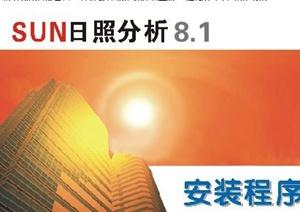众智日照分析软件Sun V8.1完美版