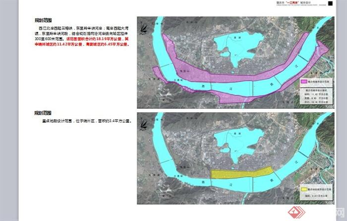 某 一江两岸 城市规划设计PPT高清文本