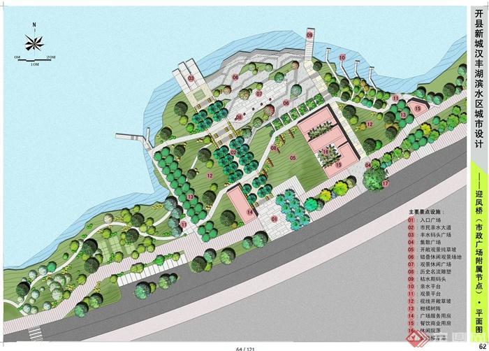 某现代风格滨水区城市景观设计jpg方案文本[原创]