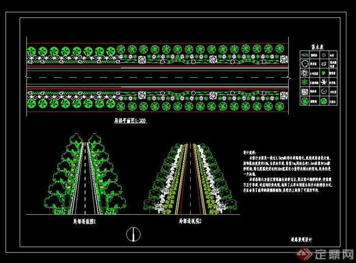 某道路景观设计局部平面图设计cad透视图[原创]