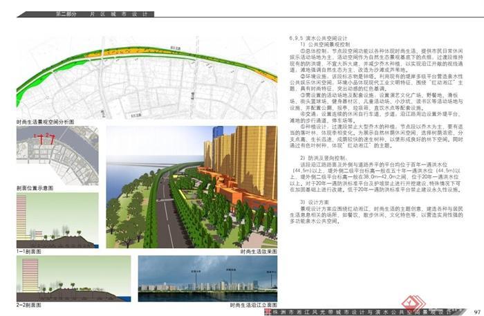 某湘江风光带城市设计与滨水公共空间景观设计pdf方案