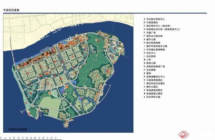 某现代滨水城市岛屿详细设计jpg方案文本[原创]图片