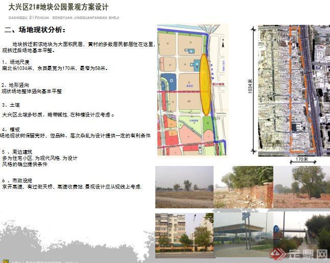 某现代景观公园方案设计ppt文本[原创]图片