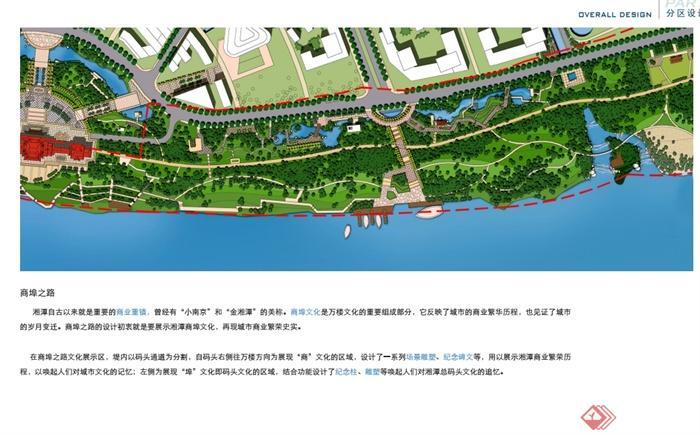 某城市滨江风光带景观设计pdf文本[原创]