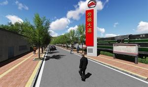 合肥市车辆段宣传大道景观设计