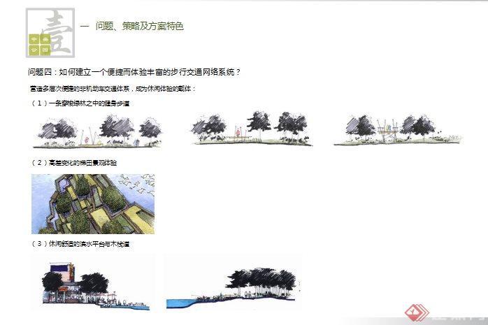 济宁某中央公园景观规划设计ppt文本[原创]