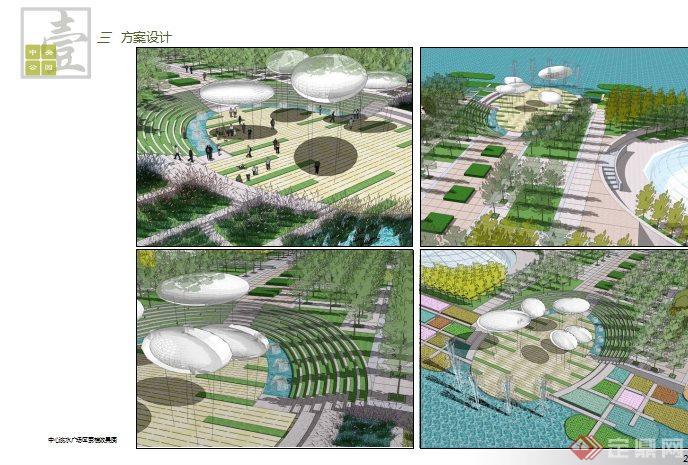 济宁某中央公园景观规划设计PPT文本
