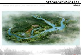 广西百色国家级福禄河湿地公园规划设计方案