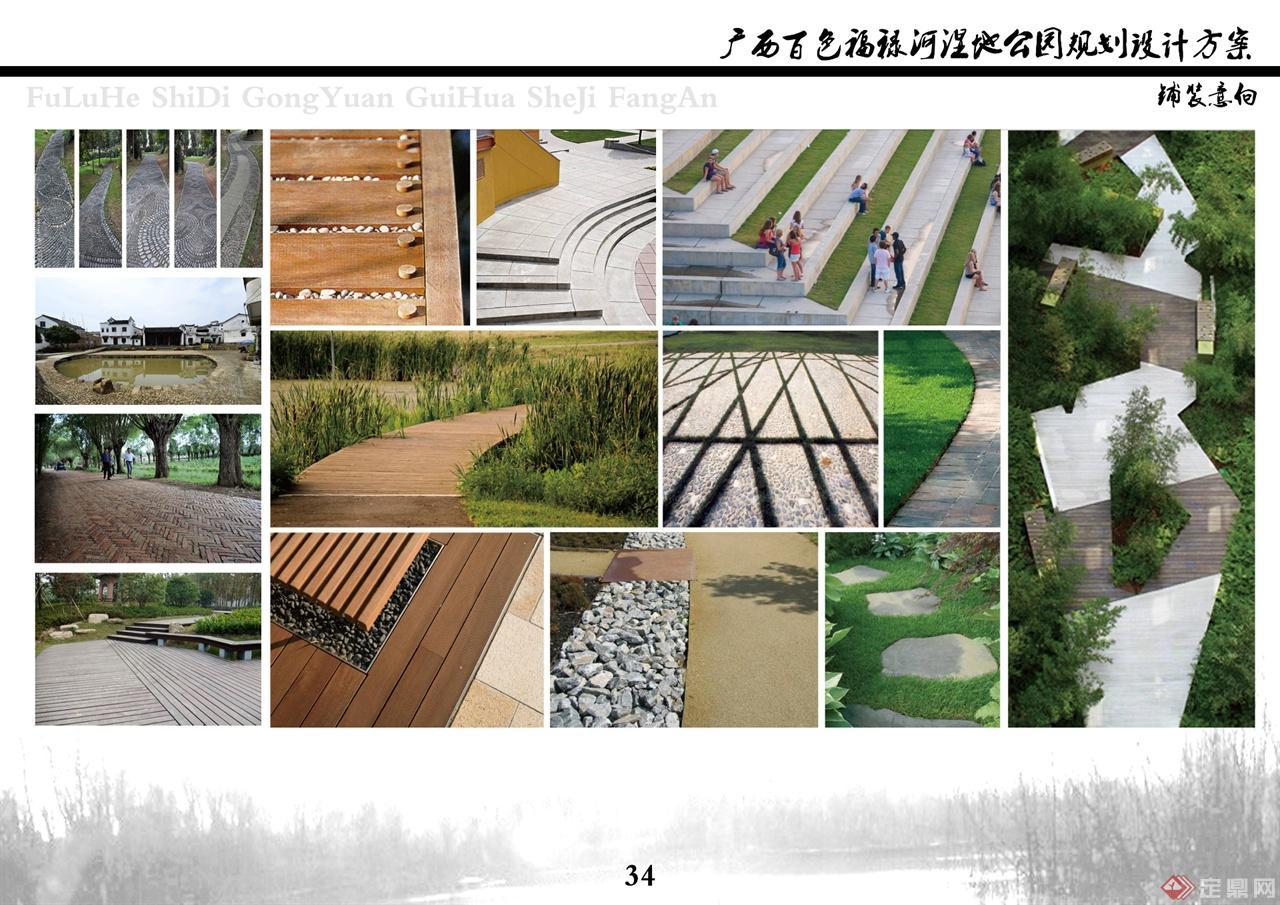 景观铺装平面图ps素材