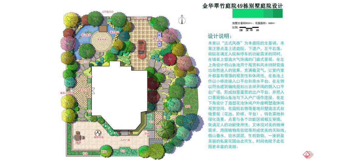 金华市翠竹庭院景观设计