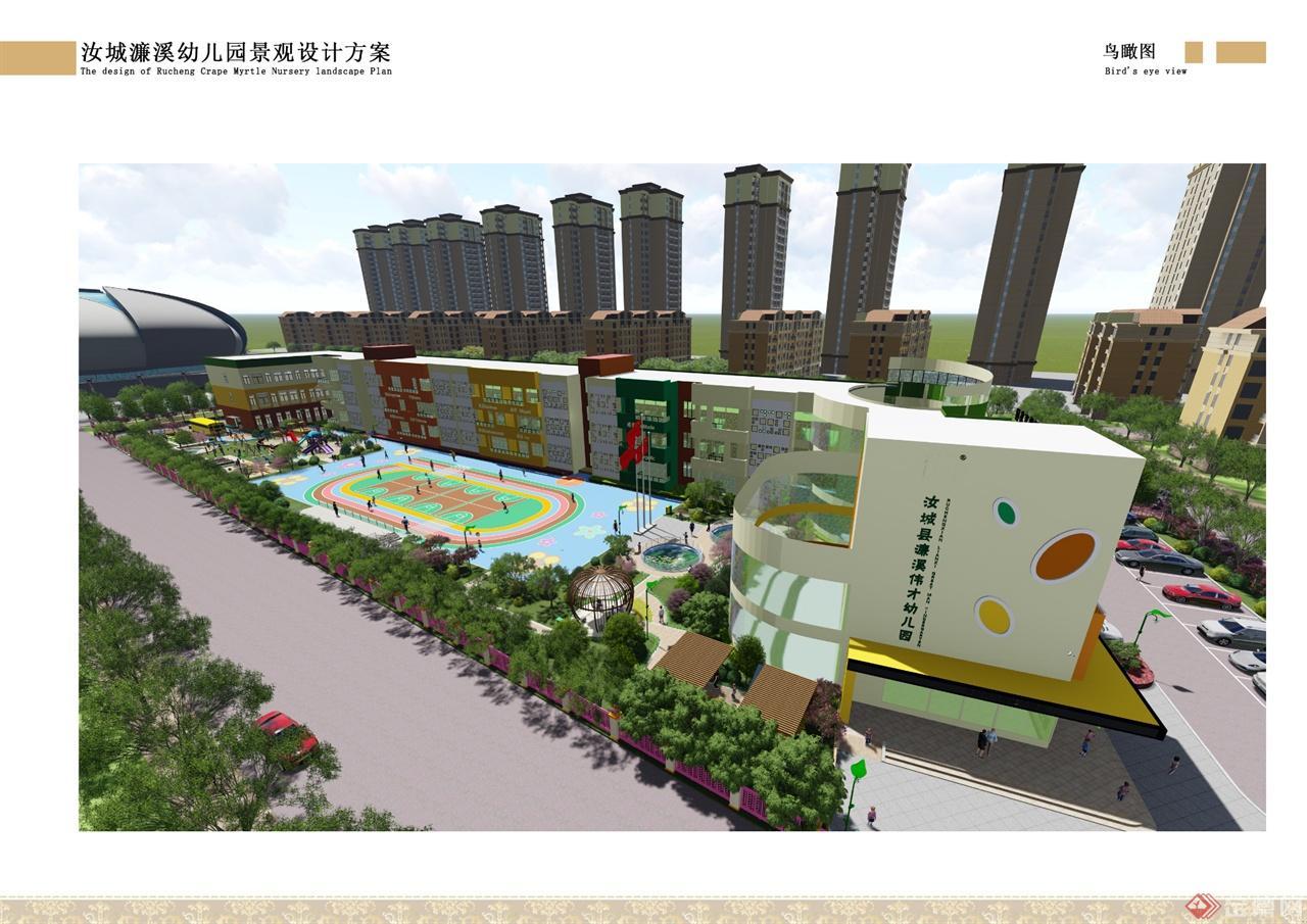 汝城濂溪幼儿园景观设计方案图片